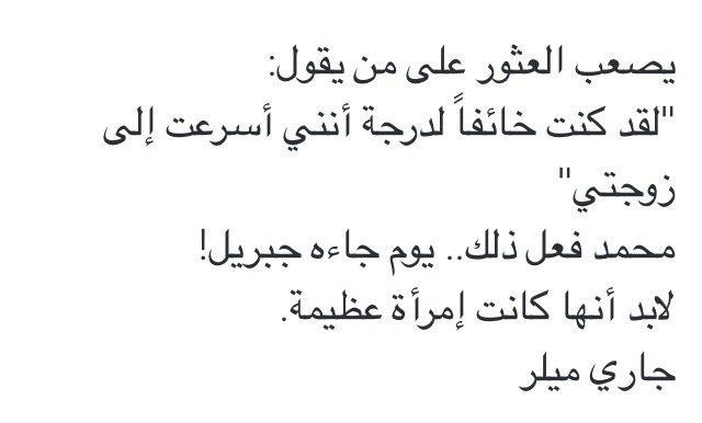 قالوا في محمد عليه الصلاة والسلام