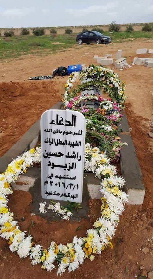 قبر شهيد الوطن #راشد_الزيود رحمه الله #الأردن