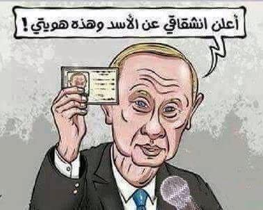 #كاريكاتير حول #بوتين_ينسحب_من_سوريا