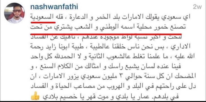 النص الذي أثار ردود فعل غاضبة في هاشتاق #شقيق_بلقيس_يهين_السعوديين