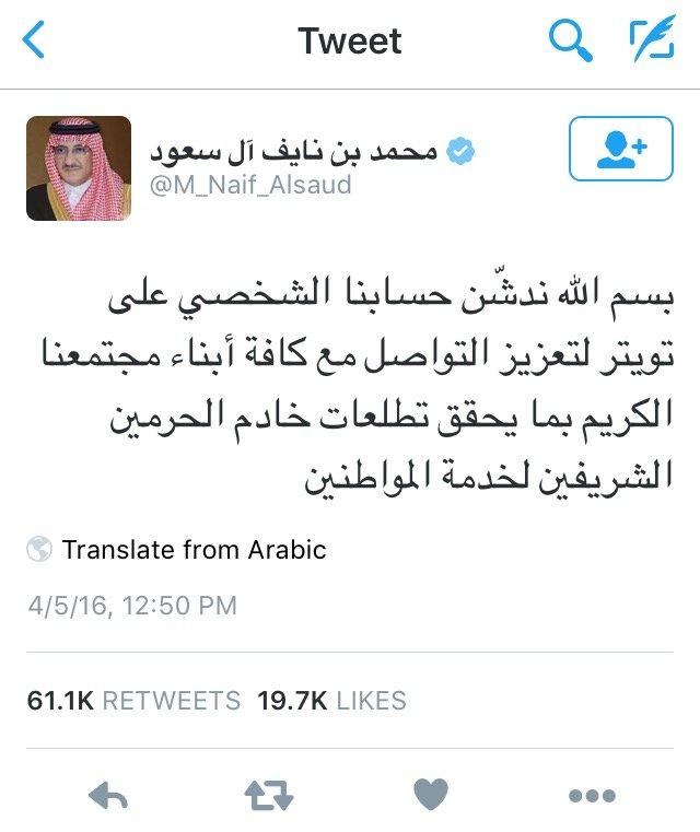 اطلاق حساب ولي العهد السعودي الأمير محمد بن نايف على #تويتر