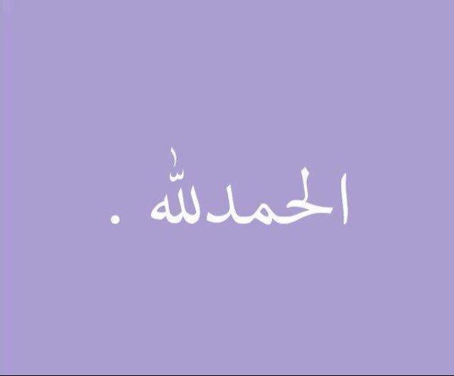 خفيفة على اللسان ثقيلة بالأجر عند الرحمن - الحمدلله #دعاء