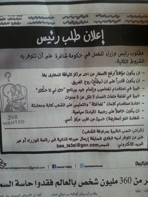 إعلان مطلوب رئيس وزراء #الأردن #كاريكاتير #نهفات