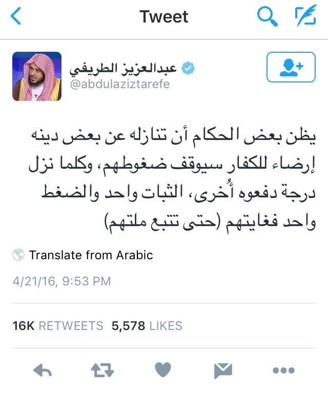 التغريدة التي يزعم مغردو #تويتر أنها وراء #اعتقال_الشيخ_عبدالعزيز_الطريفي
