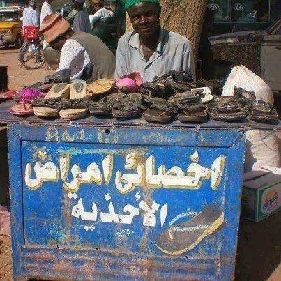 أخصائي أمراض الأحذية - ونعم الترجمة