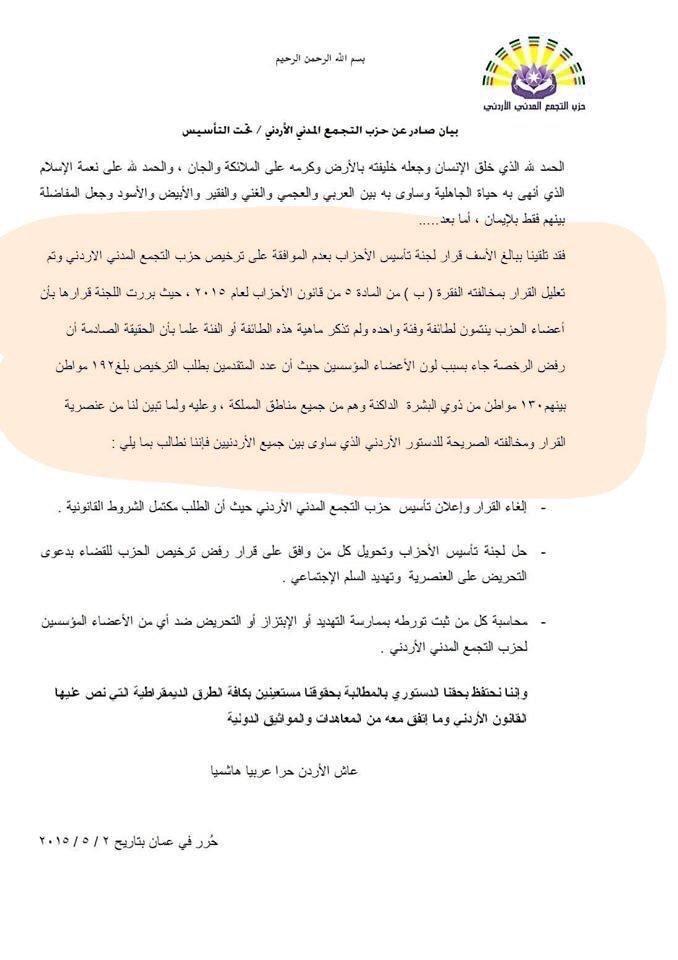 بيان حزب التجمع المدني الأردني - تحت التأسيس #لون_البشره_مش_مهم #الأردن