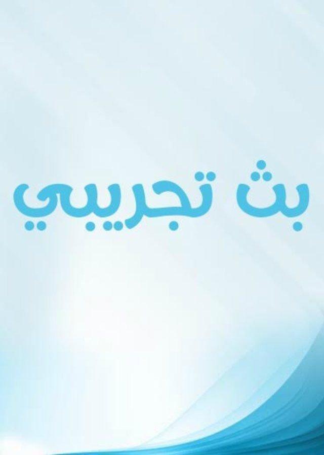 مسلسل بث تجريبي #مسلسلات_رمضان ٢٠١٦