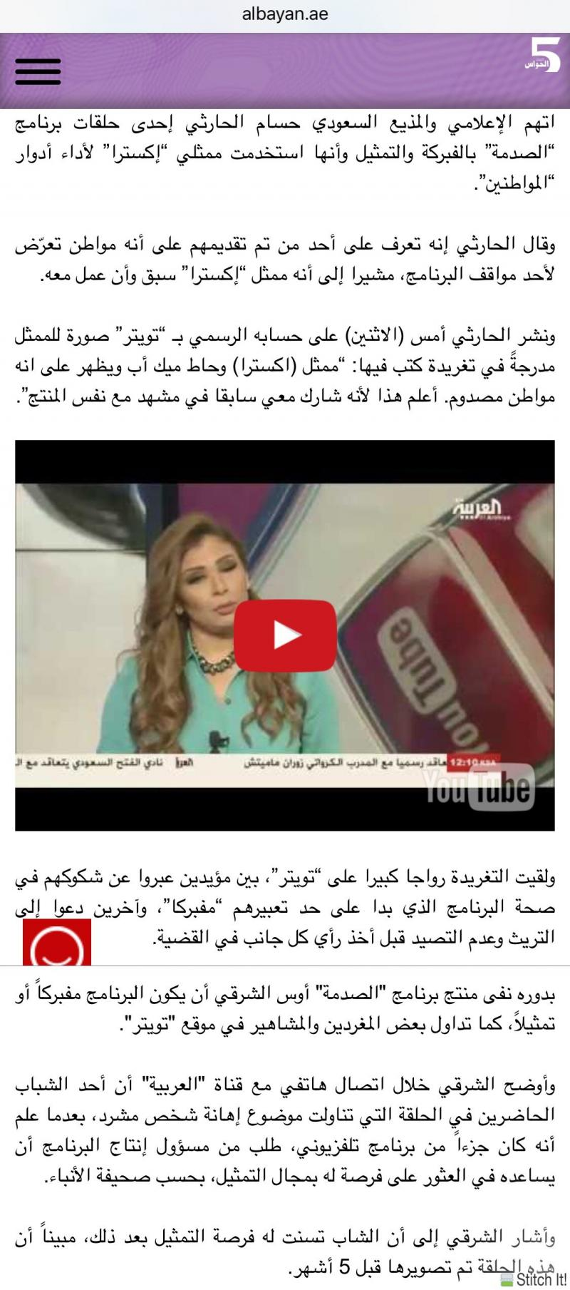 اتهامات بفبركة برنامج #الصدمة #رمضان