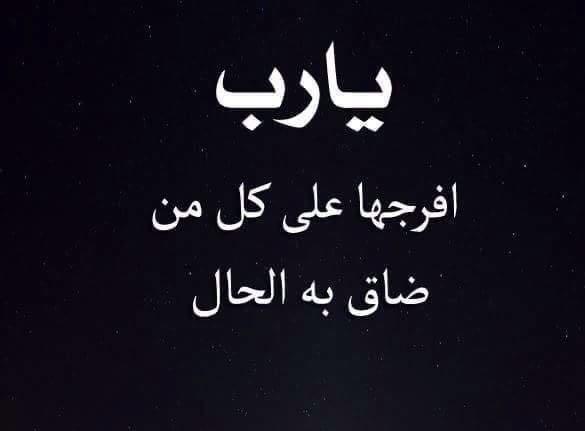 يا رب افرجها على كل من ضاقت به الحال #دعاء