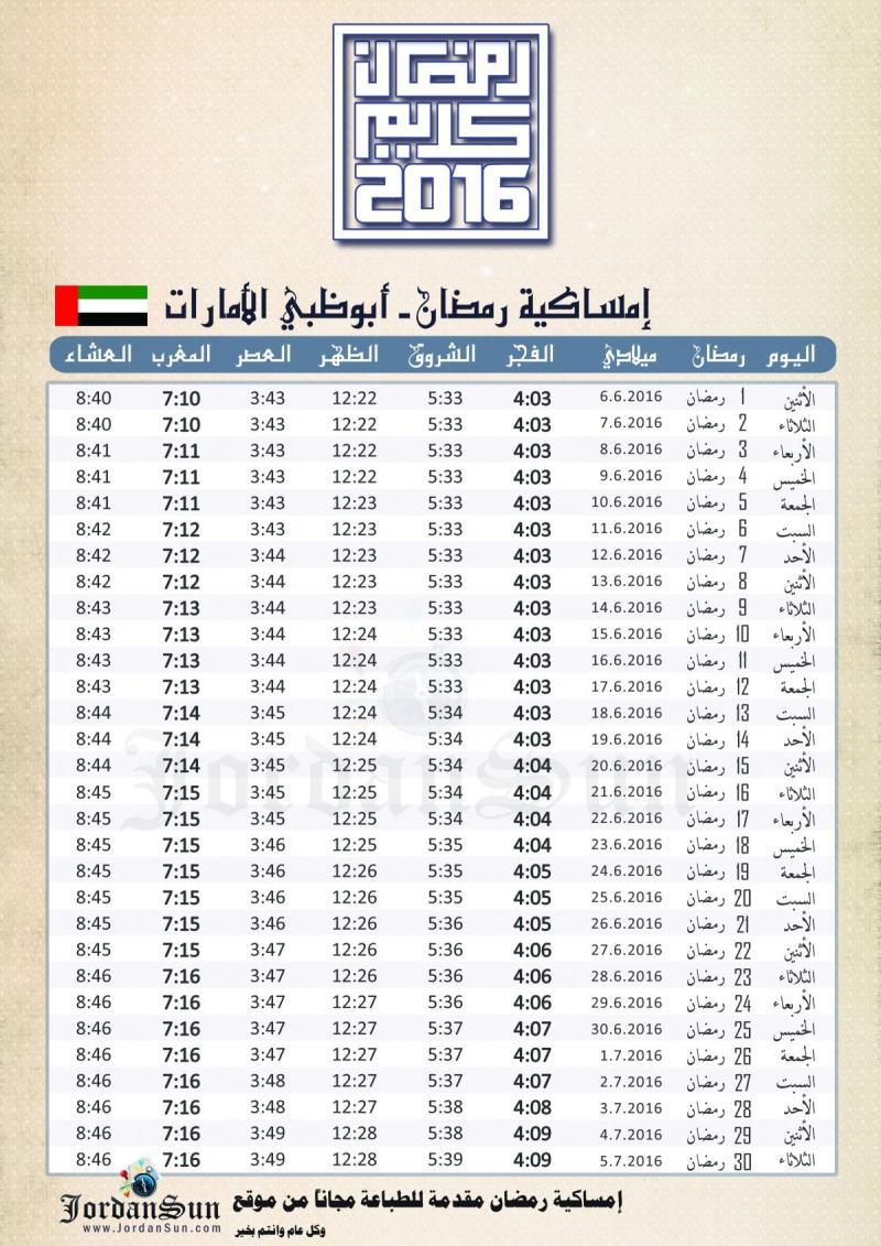 #إمساكية #رمضان لعام 2016 - 1437 - #أبوظبي
