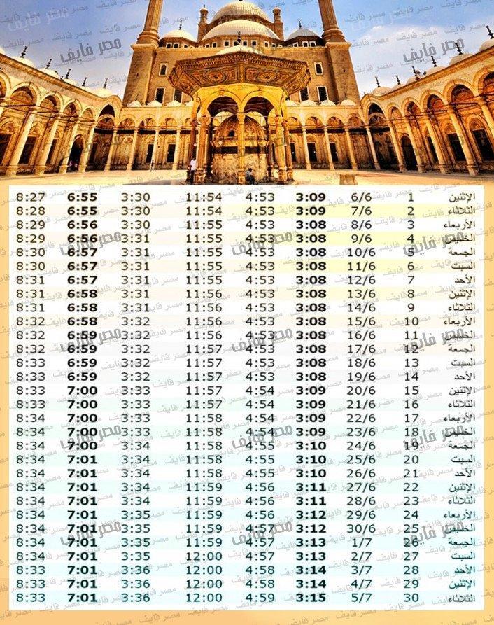 #إمساكية #رمضان لعام 2016 - 1437 - #الكويت