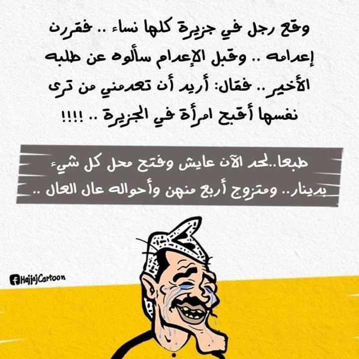#كاريكاتير سقوط رجل في جزيرة نساء