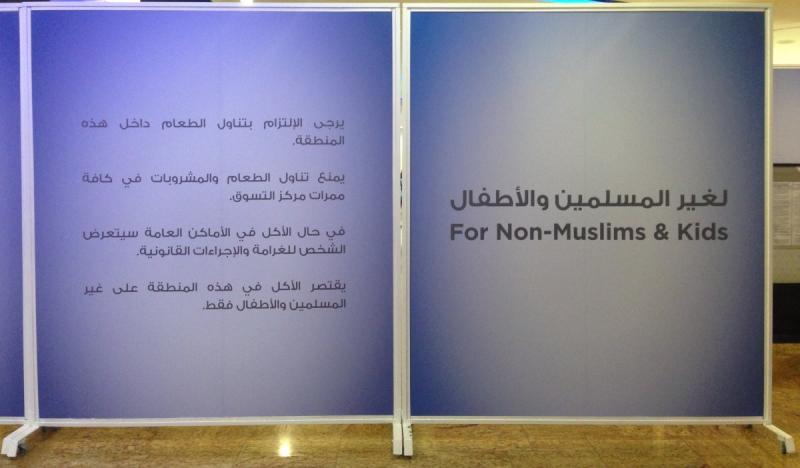 السماح بالأكل والشرب في مناطق محددة في مراكز التسوق اثناء نهار #رمضان #دبي - مول #الإمارات