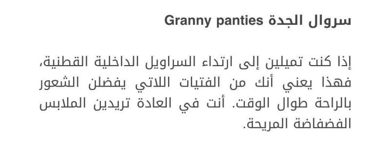 تحليل الشخصية حسب الملابس الداخلية: سروال الجدة -Granny panties