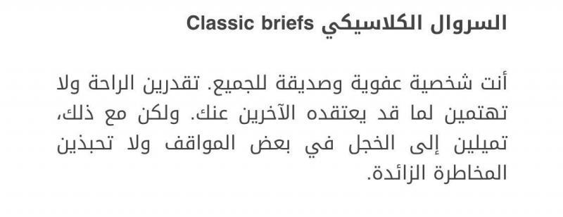 تحليل الشخصية حسب الملابس الداخلية -السروال الكلاسيكي Classic briefs