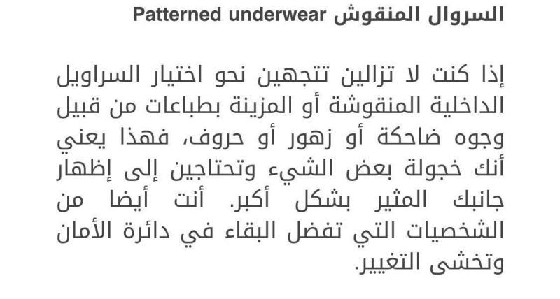 تحليل الشخصية حسب الملابس الداخلية -السروال المنقوش patterned underwear