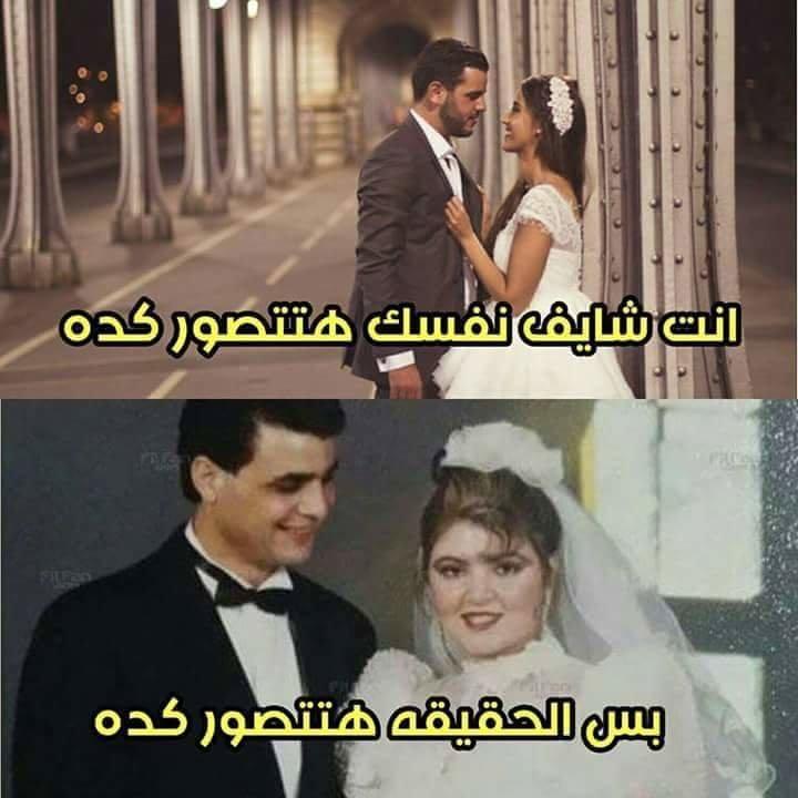 الفرق بين الواقع والخيال في الزواج - صورة 1