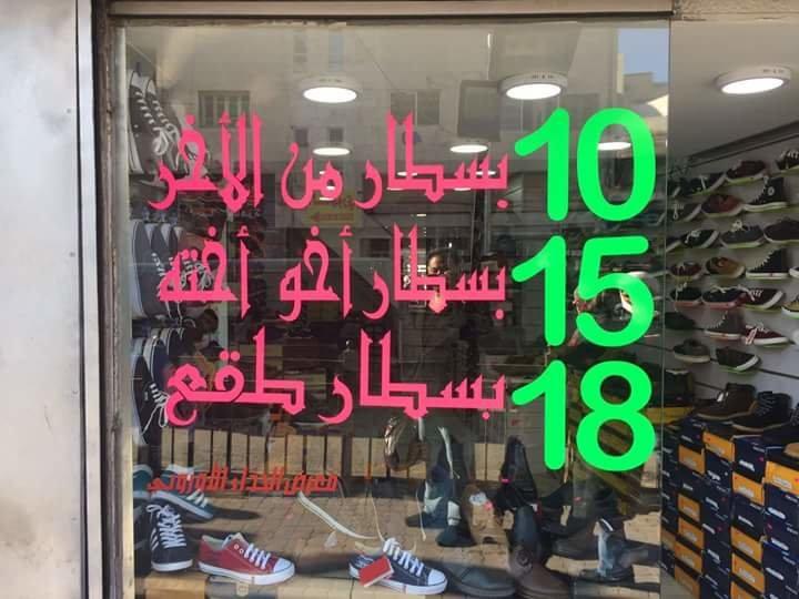 التسويق بالطريقة العامية #الأردن