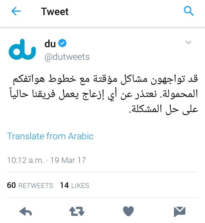 خدمات شركة الاتصالات دو الاماراتية مقطوعة منذ اكثر من خمس ساعات @dutweets