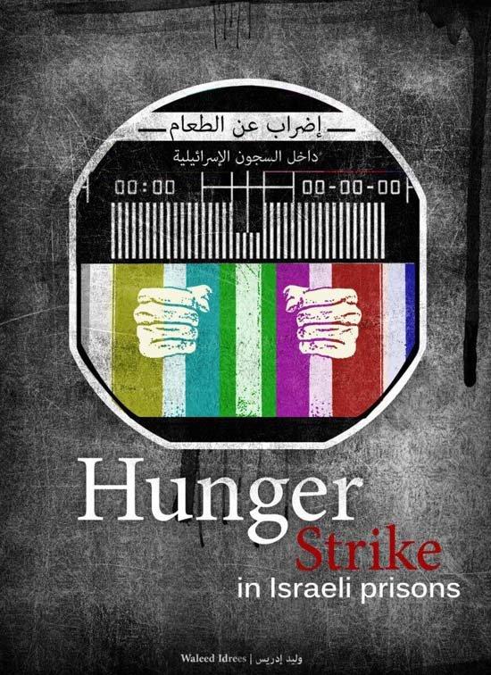 رمزية مميزة عن #اضراب_الكرامه في #فلسطين #رمزيات