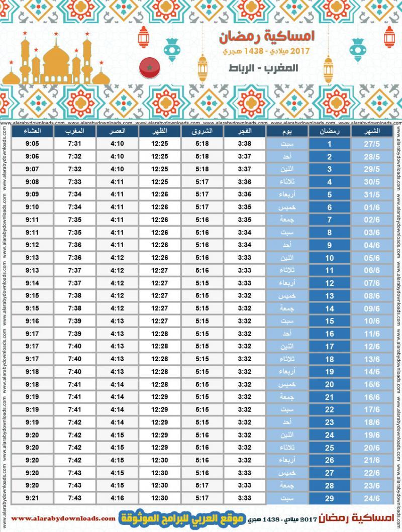 #إمساكية شهر #رمضان 2017 - 1438 #المغرب #الرباط