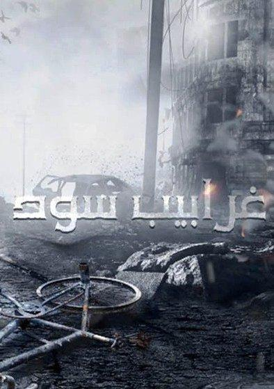مسلسل #غرابيب_سود يحكي قصة التغرير واجرام #داعش على ال#MBC
