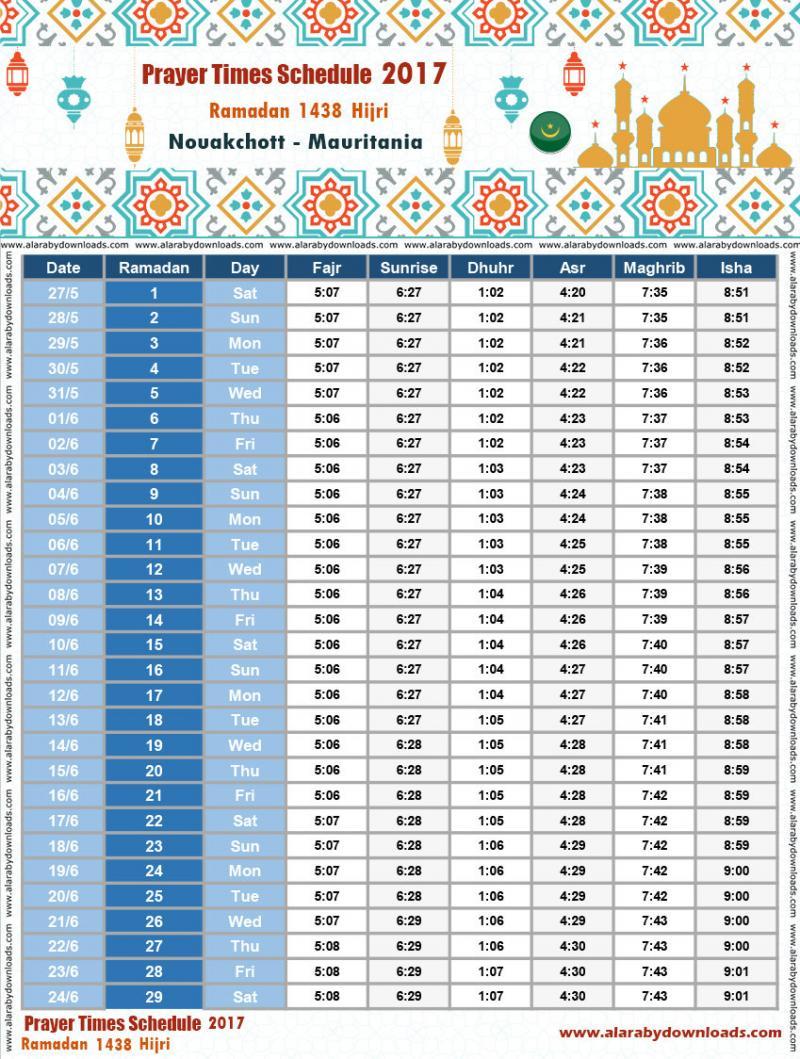 #إمساكية شهر #رمضان 2017 - 1438 #موريتانيا #نواكشوط