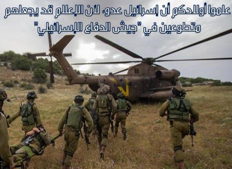 علموا أولادكم أن إسرائيل عدو