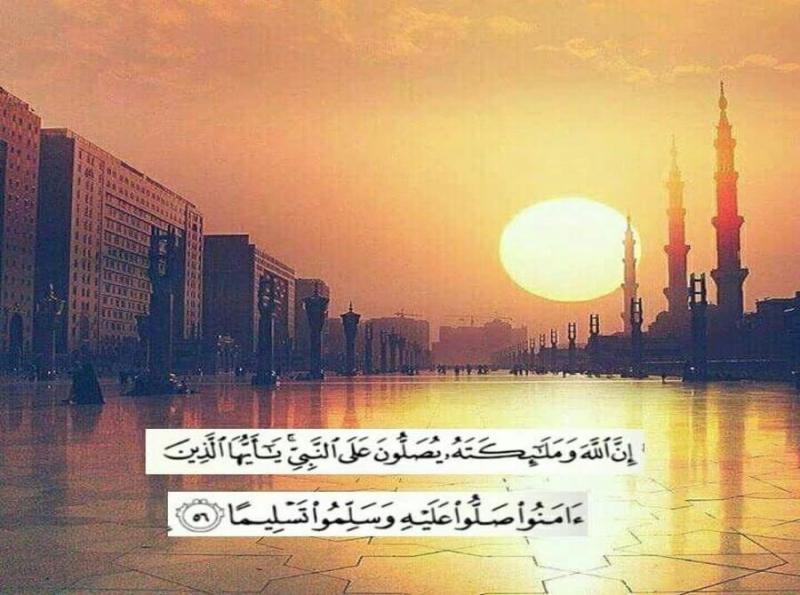 الصلاه على النبي محمد صلى الله عليه وسلم