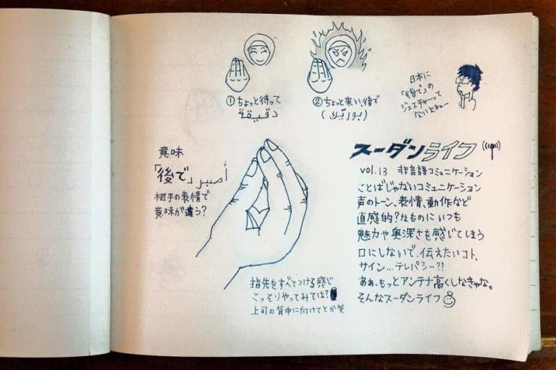 مذكرات سائح من #اليابان في زيارته لدولة #السودان - صورة 1