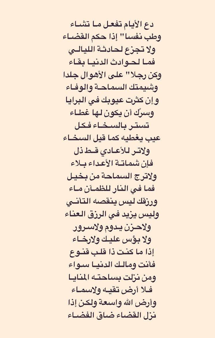 قصيدة دع الأيام تفعل ما تشاء للإمام الشافعي