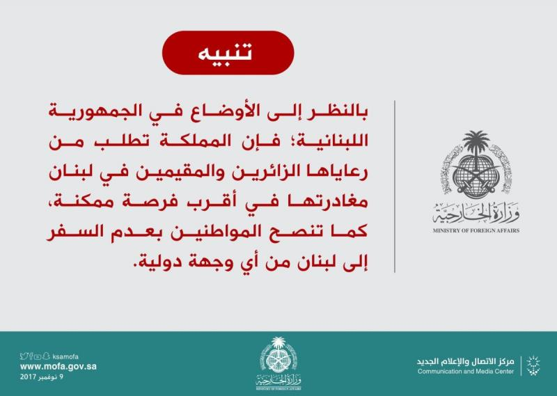 وزارة الخارجية #السعودية تطلب من رعاياها مغادرة #لبنان فورا