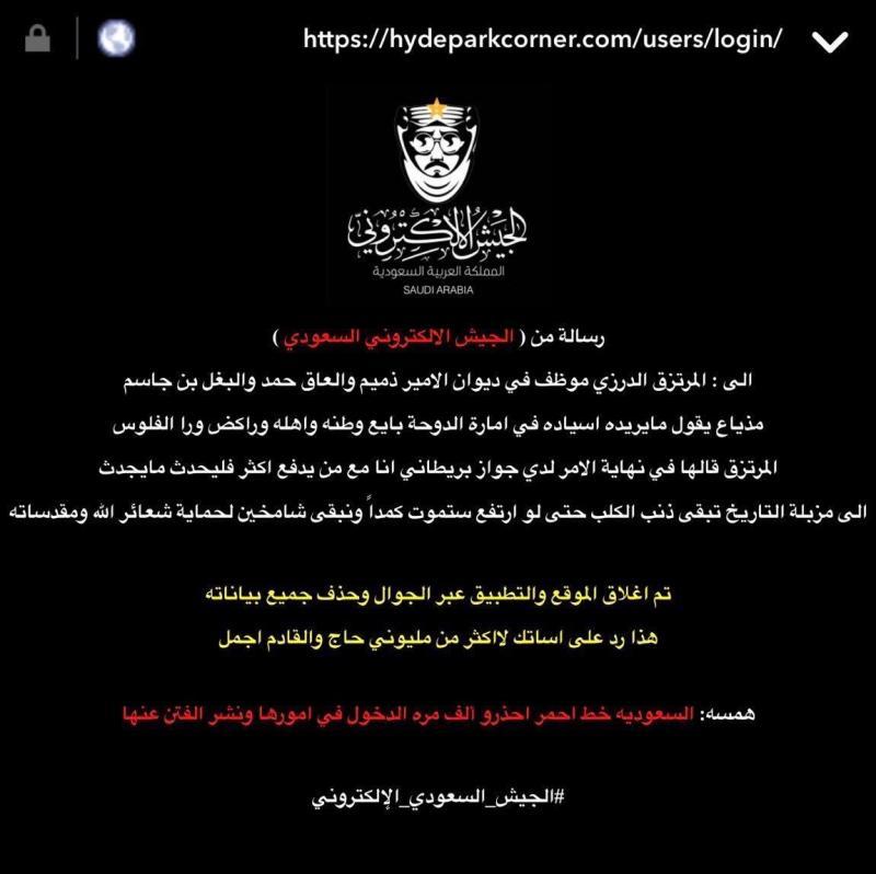 #الجيش_السعودي_الالكتروني يغلق موقع وتطبيق #فيصل_القاسم