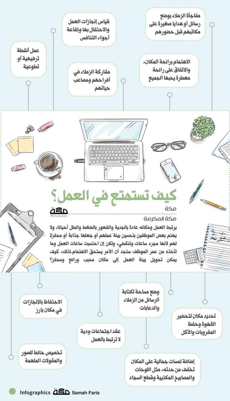 كيف تستمتع في عملك #انفوجرافيك #انفوجرافيك_عربي