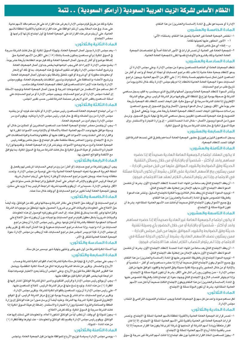 الغاء النظام الأساسي لشركة #أرامكو #السعودية واصدار نظام جديد تكون فيه شركة مساهمة - صورة ٤