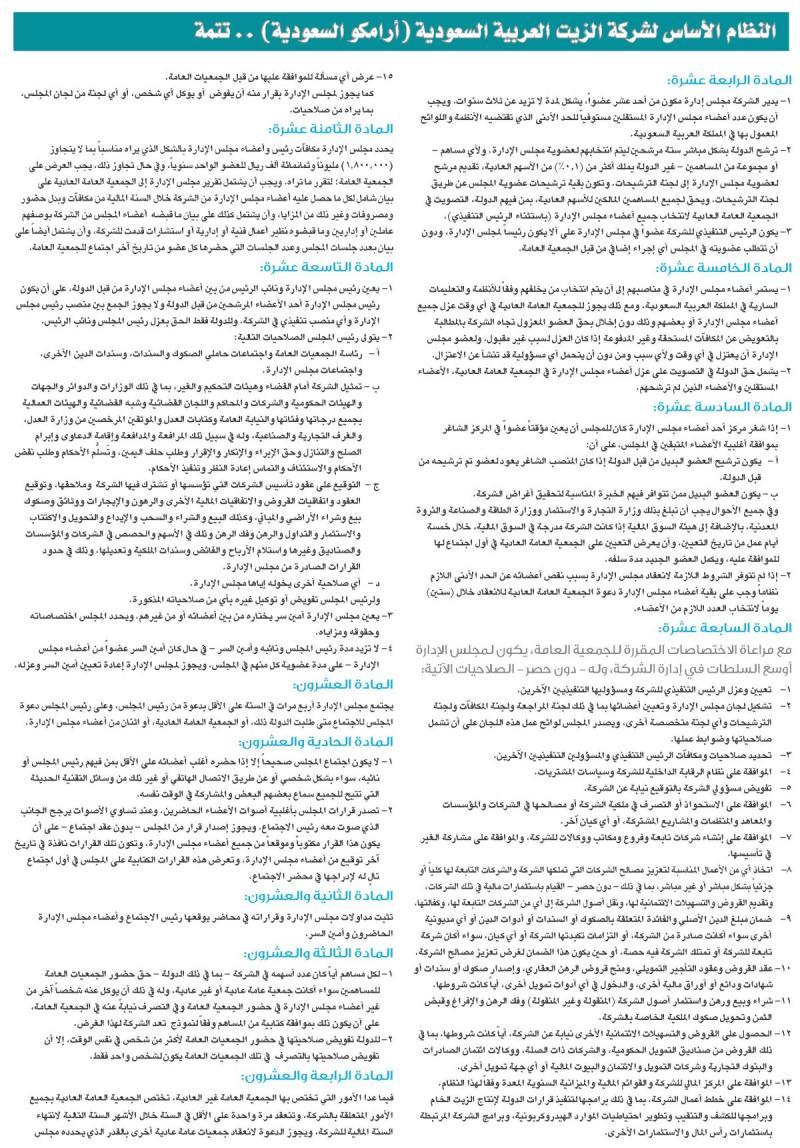 الغاء النظام الأساسي لشركة #أرامكو #السعودية واصدار نظام جديد تكون فيه شركة مساهمة - صورة ٣