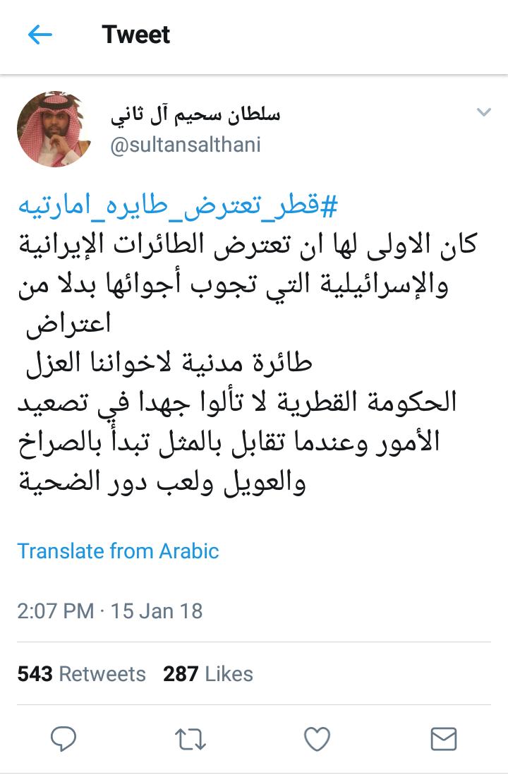 التغريدة الأكثر انتشارا في هاشتاق #قطر_تعترض_طايره_امارتيه