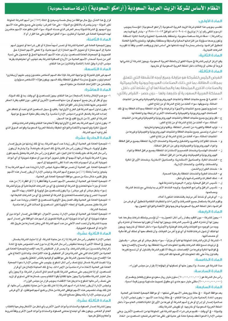 الغاء النظام الأساسي لشركة #أرامكو #السعودية واصدار نظام جديد تكون فيه شركة مساهمة - صورة ٢