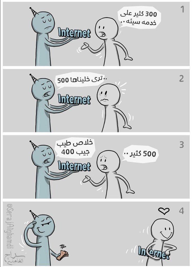#كاريكاتير عن شركات الاتصالات للرسام @serajAlghamdi