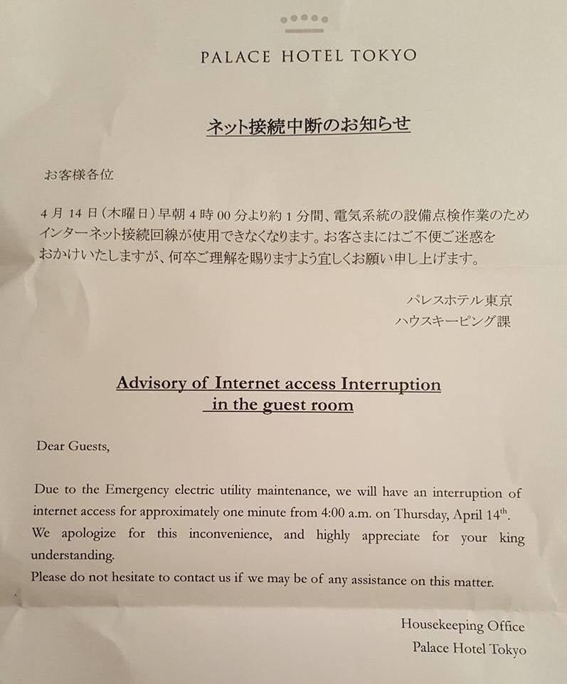 فندق في #اليابان يعتذر عن انقطاع الانترنت لمدة دقيقة