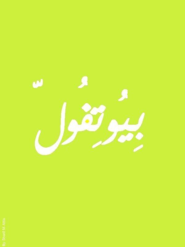 #رمزيات و #خلفيات بالعربي - بيوتفول