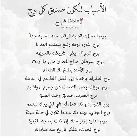 الأسباب لتكون صديق كل #برج لجميع #الأبراج #الجوزاء #الحمل #الميزان #الثور #العقرب #الحوت #الأسد #القوس #الدلو #العذراء #السرطان #الجدي