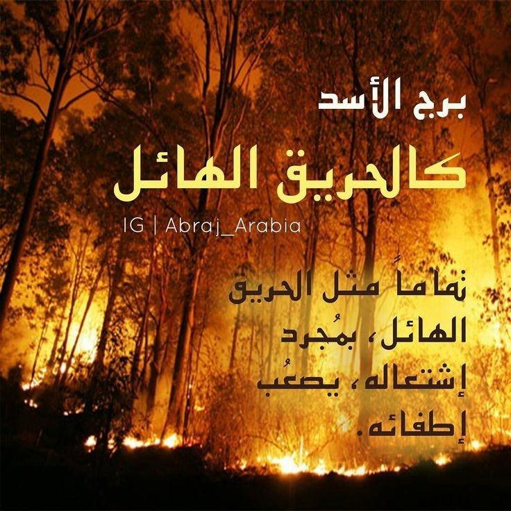 ماذا يشبه #برج_الأسد من الظواهر الطبيعية