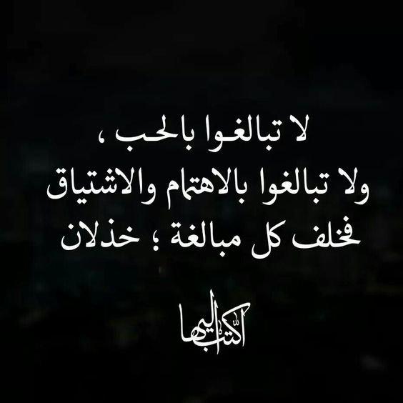 #أقوال و #حكم عن #المرأة و #الحب - صورة 8