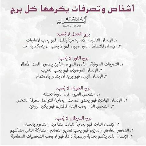 أشخاص وتصرفات يكرهها كل #برج لجميع #الأبراج #الجوزاء #الحمل #الميزان #الثور #العقرب #الحوت #الأسد #القوس #الدلو #العذراء #السرطان #الجدي