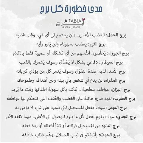مدى خطورة كل #برج لجميع #الأبراج #الجوزاء #الحمل #الميزان #الثور #العقرب #الحوت #الأسد #القوس #الدلو #العذراء #السرطان #الجدي