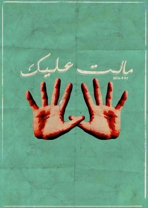 #رمزيات و #خلفيات بالعربي - مالت عليك