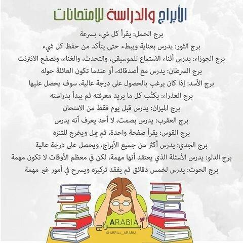 الأبراج والدراسة والامتحانات لجميع #الأبراج #الجوزاء #الحمل #الميزان #الثور #العقرب #الحوت #الأسد #القوس #الدلو #العذراء #السرطان #الجدي