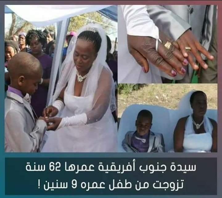 حالات #الزواج الأغرب في العالم - صورة ٦