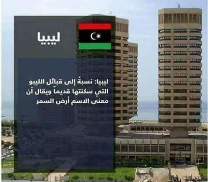 معاني أسماء بعض الدول العربية - #ليبيا